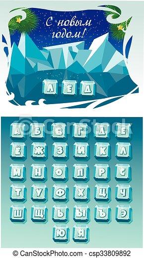 Funny Cartoon shine icy in Russian - csp33809892