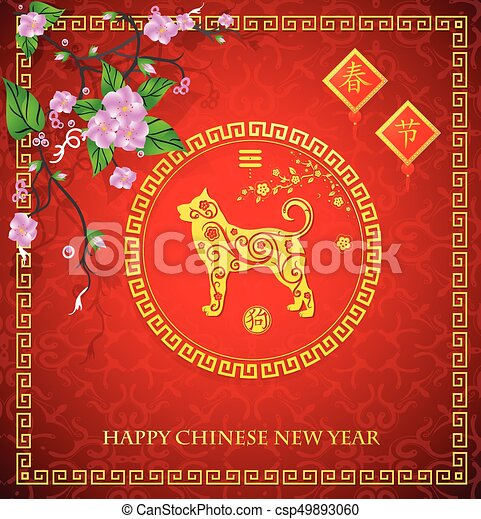 Greeting card for chinese new year of the dog chinese new year of greeting card for chinese new year of the dog csp49893060 m4hsunfo