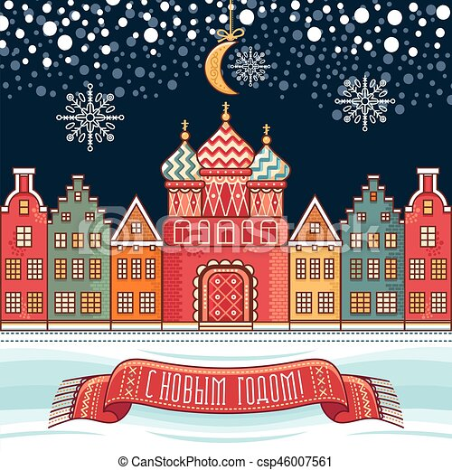 greeting card with church houses winter holiday in russia translation from english happy new year