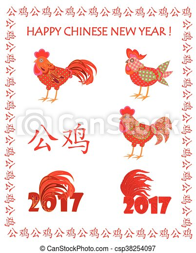 Greeting for 2017 chinese new year with funny roosters.