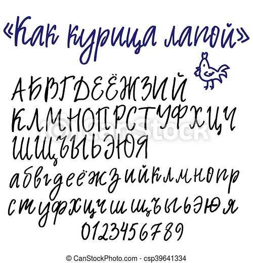 9025e169036 Hand-written cyrillic alphabet. title in russian means like a chicken with  its paw.