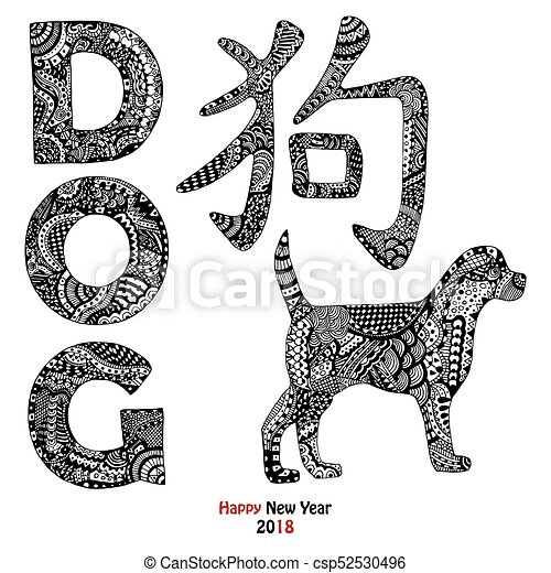 Handdrawn Dog Text Animal And Chinese Hieroglyph