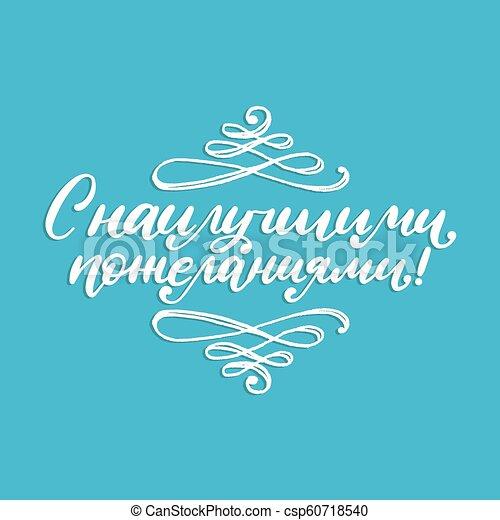 Handwritten phrase best regards translation from russian