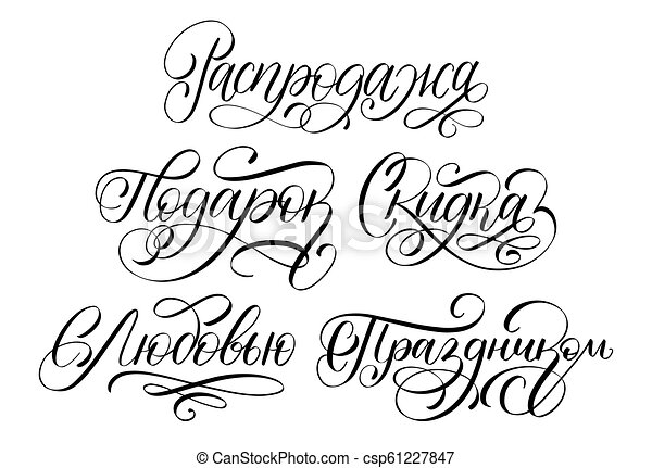 Handwritten phrases Discount, Gift, Sale, Happy Holidays  Translation from  Russian  Vector Cyrillic calligraphy set