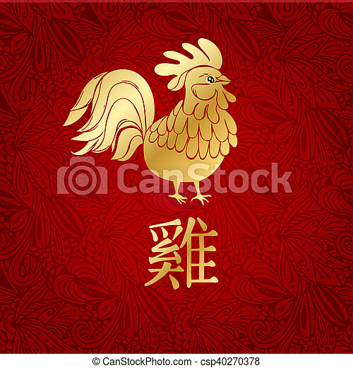 Happy Chinese new year 2017 with golden rooster - csp40270378