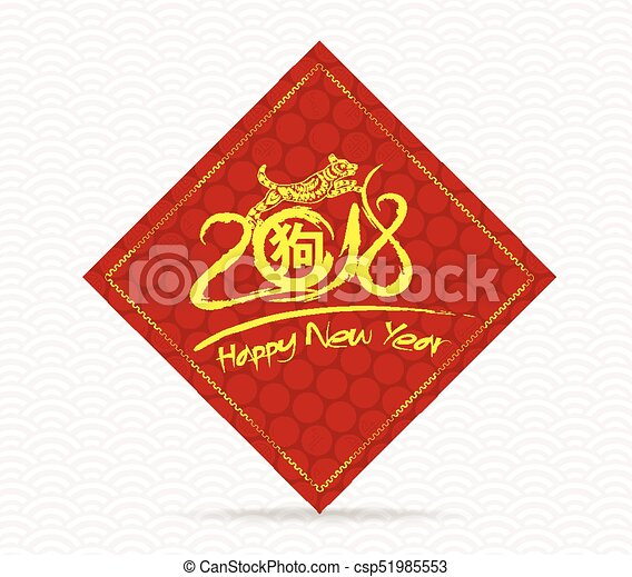 happy chinese new year 2018 card year of dog hieroglyph dog vector - Chinese New Year 1985