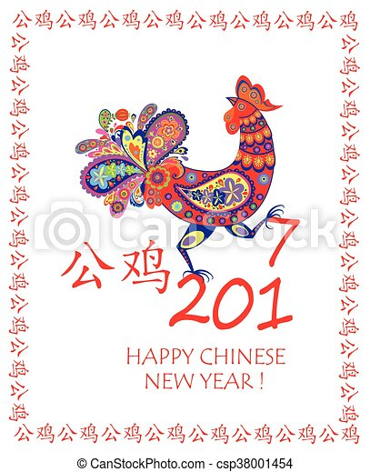 happy chinese new year greeting card for chinese new year with