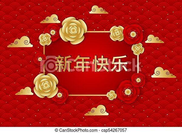 Happy Chinese New Year Greeting Card Design For Your Greetings Card Flyers Invitation Posters Calendar