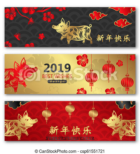 Happy Chinese New Year Year Of Pig Set Of Eastern Cards Template Banner Invitation Translation Chinese Characters Happy New Year