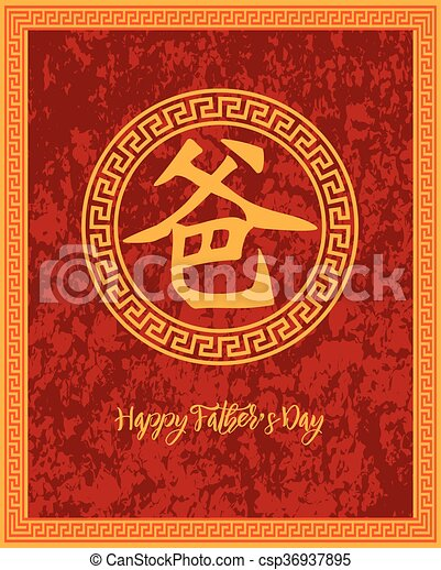 Happy Fathers Day Father Chinese Text In Circle Happy Fathers Day