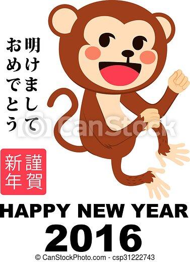 happy monkey new year csp31222743 - Chinese New Year Of The Monkey