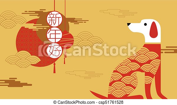 happy new year 2018 chinese new year greetings year of the dog fortune translation happy new year
