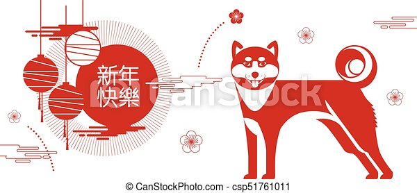 Happy new year 2018 chinese new year greetings year of the dog happy new year 2018 chinese new year greetings year of the dog fortune translation happy new year rich m4hsunfo