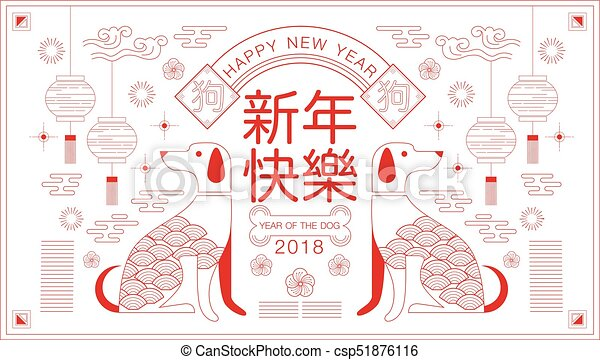 happy new year 2018 chinese new year greetings year of the dog fortune translation happy new year rich dog