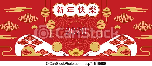 Happy New Year Chinese 54