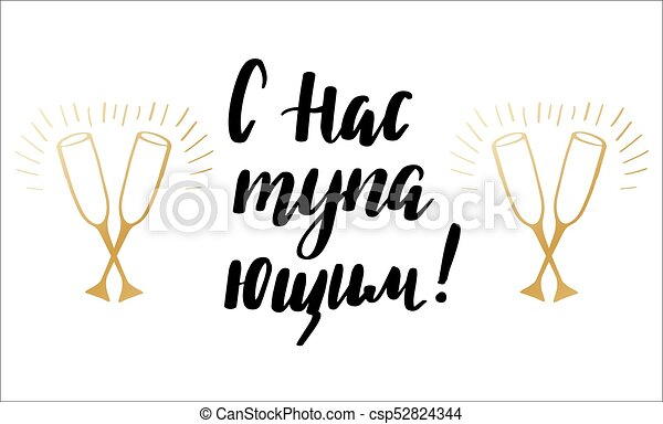 Happy new year russian calligraphy lettering. Happy new year russian ...