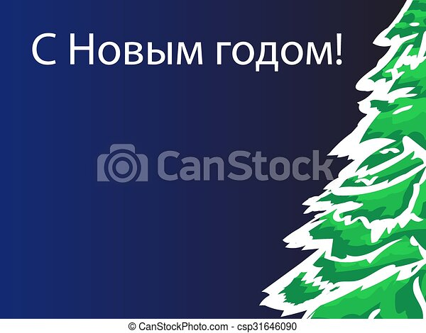 happy new year russian christmas tree the inscription in russian