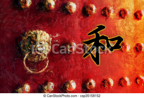 Harmony Chinese Character Symbol Writing As Painting