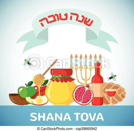Una tarjeta de felicitación de Rosh Hashanah. - csp39665942