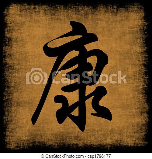 Health Chinese Calligraphy Set - csp1798177
