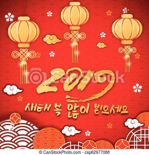 hieroglyfer, asiater, översätta, lycklig, önskan, skyn, elements., koreansk, bakgrund, nät, lyktor, mönster, orientalisk, sida, cirklarna, utsirad, asiat, färsk, traditionell, koreans, kinesisk, japansk, bakgrund, blomningen, år, 2019 - csp62977088