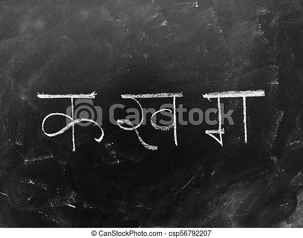 Hindi Script Handwritten on Blackboard  Translation: Written hindi script  letter as