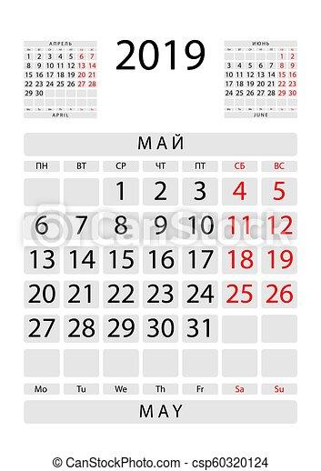 Junio Calendario 2019.Hoja Abril Poder Junio Ingles Ruso Calendario 2019