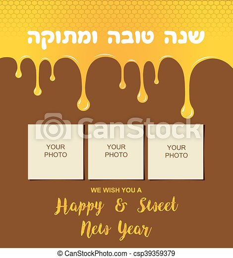 Honey drips shana tova greetings in hebrew rosh hashanah card shana tova greetings in hebrew rosh hashanah card with place for your family photo m4hsunfo