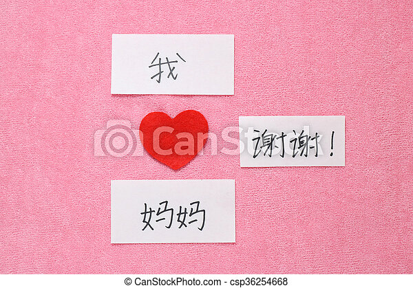I Love Mom Concept In Chinese Red Heart And Hand Written Letters