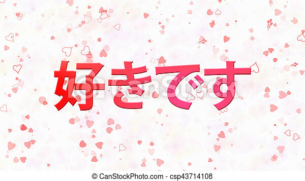 I Love You Text In Japanese On White Background With Hearts And Roses