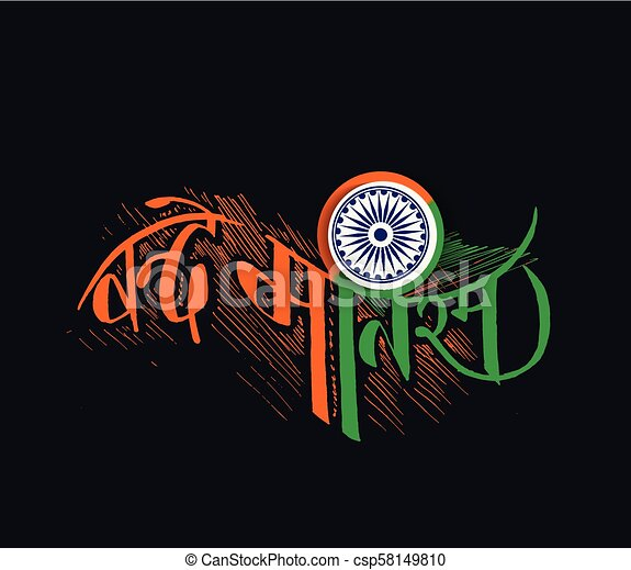Indian Republic day concept with text 26 January with hindi typography of  vande matram