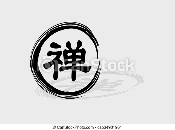 Ink Calligraphic Zen Symbol And Cast Shadow Vector Illustration Ink