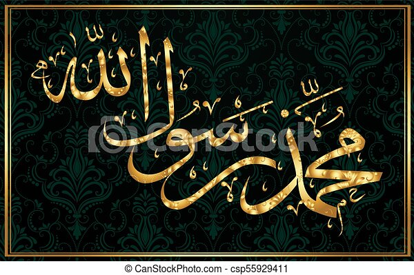 "Islamic calligraphy ""Muhammad Rasulullah"" means Muhammad is the messenger of Allah - csp55929411"