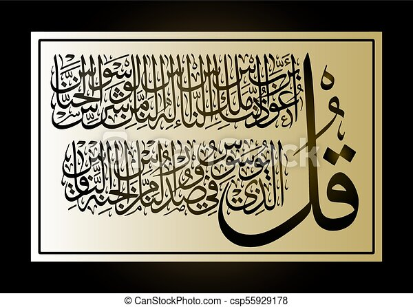 Islamic calligraphy them the quran surah 114 an us the vectors