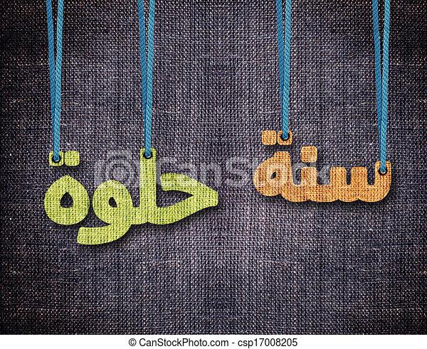 Islamic new year greeting card wishing you a nice new year in islamic new year greeting card csp17008205 m4hsunfo
