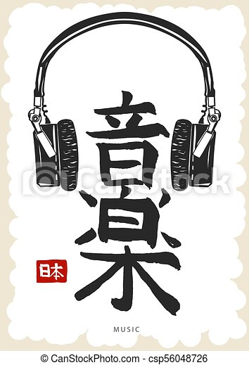 Japan Music Hieroglyph Hand Drawn Japanese Calligraphy Vector