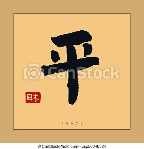 Japan Peace Hieroglyph, Hand drawn Japanese calligraphy. Vector - csp56048524