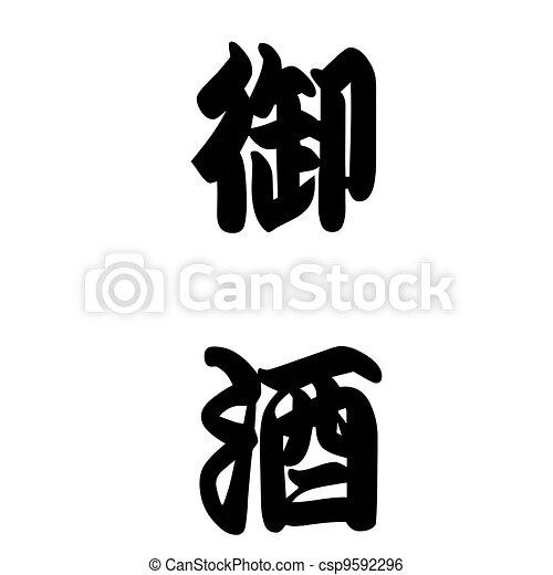 Japanese calligraphy alcoholic beverage - csp9592296