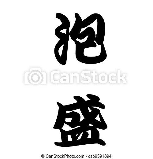 Japanese calligraphy awamori or alcohol - csp9591894