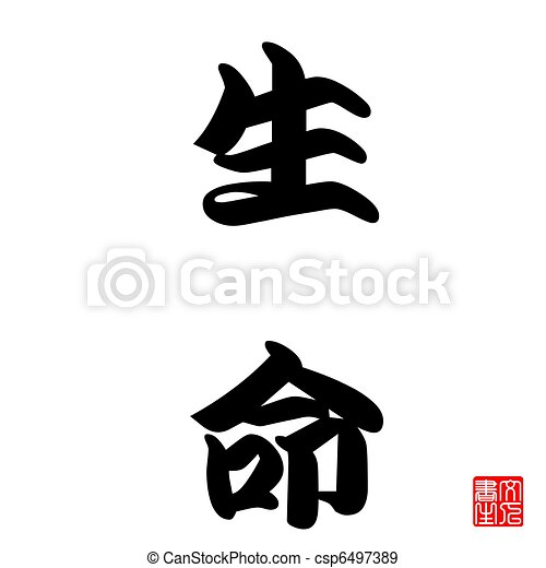 Japanese Calligraphy Life Stock Illustration Search Vector Clipart