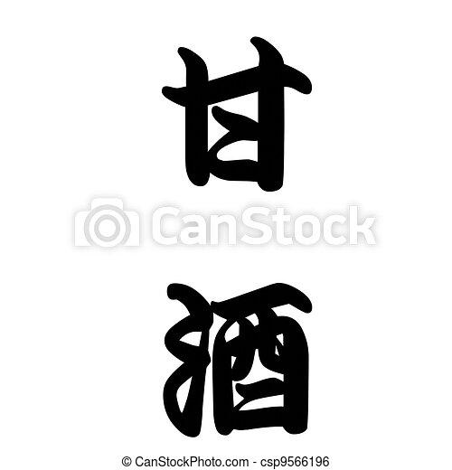 Japanese calligraphy sweet sake or alcohol - csp9566196