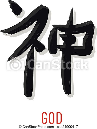 Japanese Concept Go Hand Drawn Vector Illustration Or Drawing Of