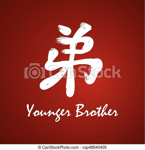 Japanese Kanji Younger Brother Japanese Writing Vector Clipart