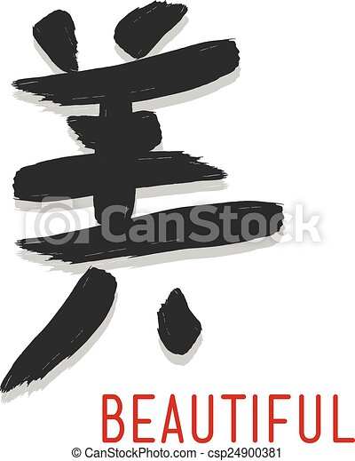 Japanese Symbol For Beautiful Hand Drawn Vector Illustration Or