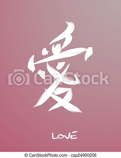 Japanese Symbol For Love Hand Drawn Vector Illustration Or Drawing