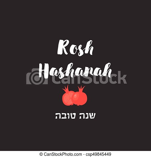 Jewish holiday rosh hashanah greeting card happy new year in hebrew jewish holiday rosh hashanah greeting card happy new year in hebrew csp49845449 m4hsunfo