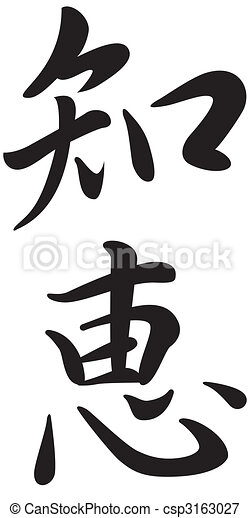 kanji symbol for the word wisdom hand drawn kanji symbol for the