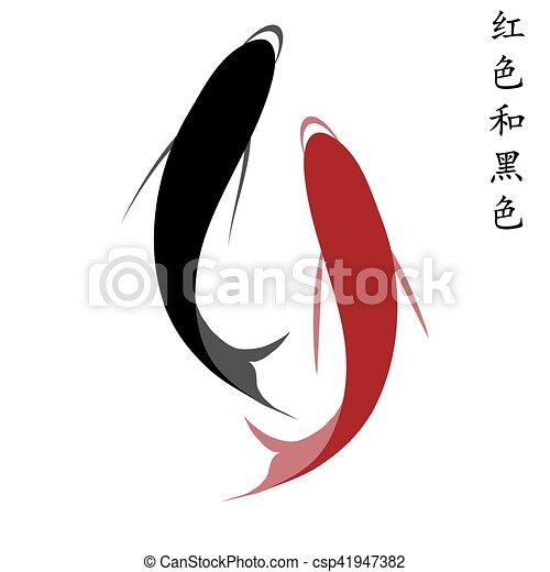 Carpa, un juego de carpas koi, peces rojos y negros - csp41947382