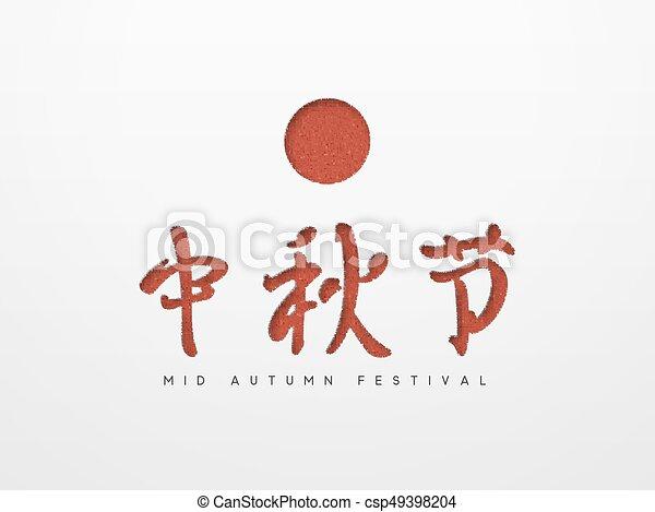 Letras Chino Fiesta Medio Otoño Hieroglyph Letras Estilo