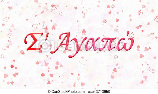 liebe griechisch